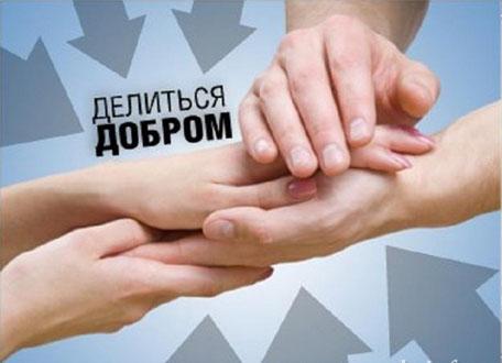 Нужно делиться добром