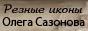 Резная икона Сазонова Олега